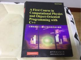 计算物理和C++面向对象的程序设计教程