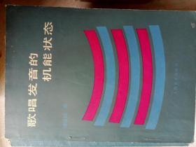 《歌唱发音的机能状态》大32开131页