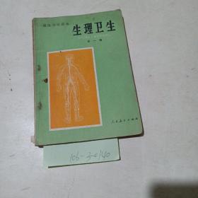 初级中学课本(试用本)生理卫生,全一册