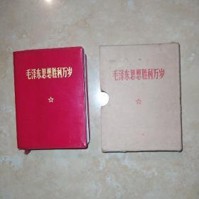 毛泽东思想胜利万岁(带盒)