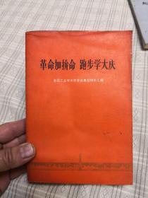 革命加拼命 跑步学大庆--全国工业学大庆会议典型材料汇编 77年一版一印