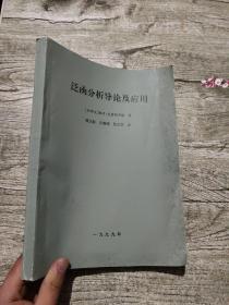 泛函分析导论及应用【仅印300册】