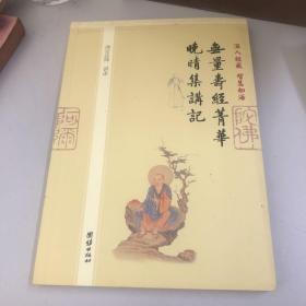 深入经藏•智慧如海(六册合售)