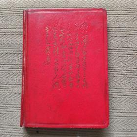 毛主席诗词笔记本