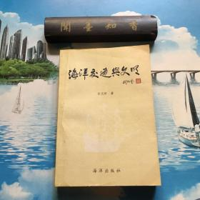 正版现货  海洋交通与文明   内页无写划