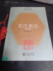 中国文库:老庄新论(修订版)【馆藏】