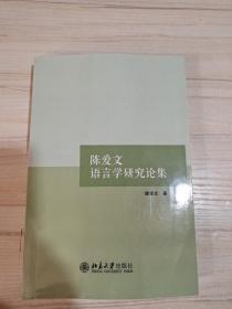 陈爱文语言学研究论集