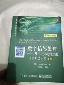 数字信号处理——基于计算机的方法(第四版)(英文版)