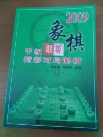 2009象棋甲级联赛精彩对局解析