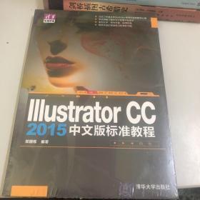 Illustrator CC 2015 中文版 标准教程