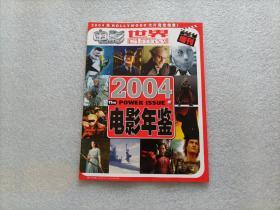 电影世界 2004 增刊