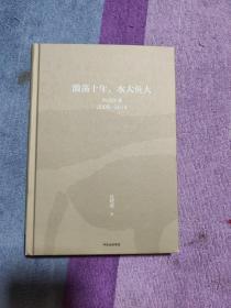 吴晓波企业史 激荡十年,水大鱼大【无书衣】