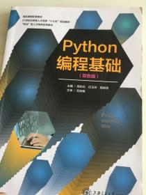 正版二手。pythOn编程基础