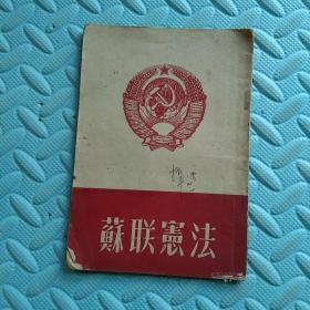1948年10月初版《苏联宪法》