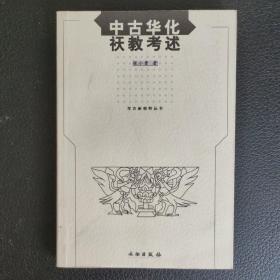 中古华化祆教考述《编号C25》