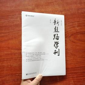 新丝路学刊 (总第10期)塑封未拆