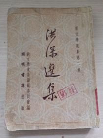 新文学选集第二辑:洪深选集
