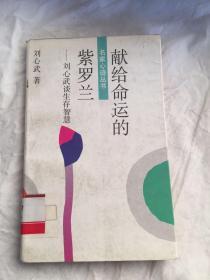 献给命运的紫罗兰——刘心武谈生存智慧(瑕疵如图)