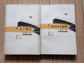 武汉作家文丛 10册全:我的时光俪歌、苦于赞美、深巷明朝开杏花、送你一束红花草、狂犬事件、她是他们的妻子、死于合唱、红艳见闻录、闭上眼睛就是天黑、凤凰琴(2006年初版、大32开、8+品)
