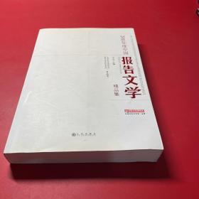 2011年度中国报告文学精品集