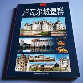 盧瓦爾城堡群一66處城鎮326幅圖片