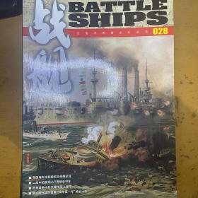 战舰杂志 028