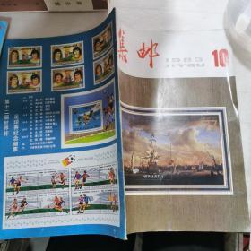 集邮1983-10