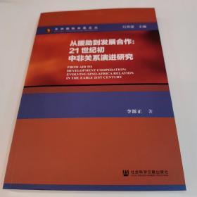 从援助到发展合作:21世纪初中非关系演进研究