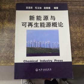 新能源与可再生能源概论