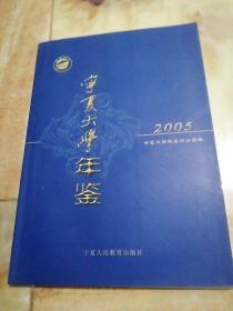 宁夏大学年鉴.2005