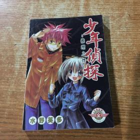 漫画:少年侦探(全一册)