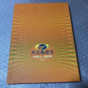 天元集团志(1951——2000)