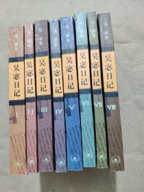 吴宓日记   1-8  八册合售