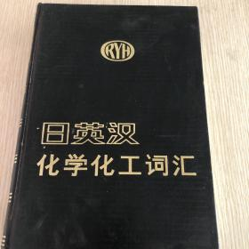 日英汉化学化工词汇