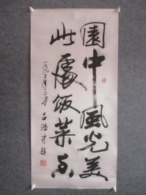 吕浩才《园中风光》北京市文联主席,作品保真