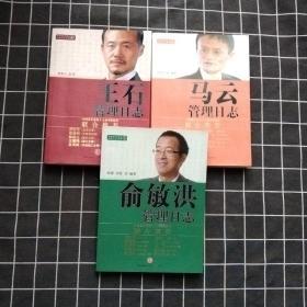 中国著名企业家管理日志系列:4王石管理日志 5马云管理日志 7俞洪敏管理日志 3本合售
