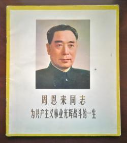 《周恩来同志为共产主义事业光辉战斗的一生》