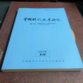中国现代文学眼研究2015.4