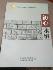 初心永恒――三台红色故事选