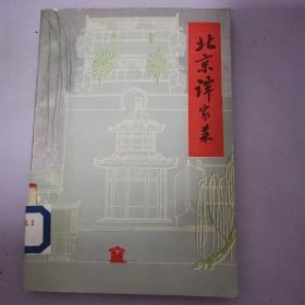 北京谭家菜
