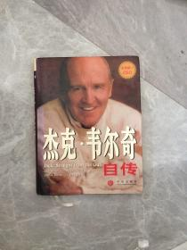 杰克·韦尔奇自传(精装)