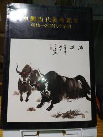中国当代著名画家 毛伟——水墨牦牛系列
