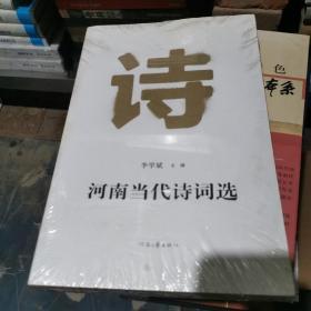 河南当代诗词选