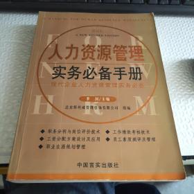 人力资源管理实务必备手册(修订第2版)