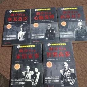 蒋家王朝内幕丛书(全五册 )
