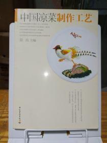 中国凉菜制作工艺