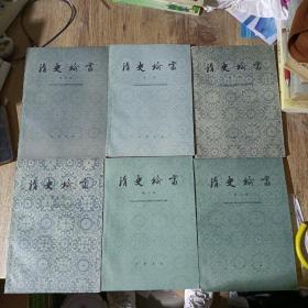 清史论丛--1一8(缺2共七册)