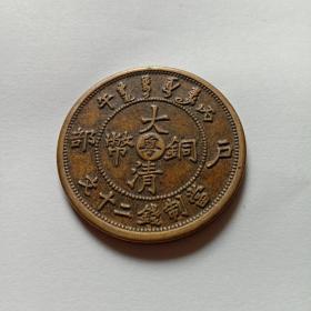 大清铜币,_1