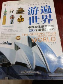 中国学生成长必读书·游遍世界:中国学生最想去的100个最美的地方(图文版)。,