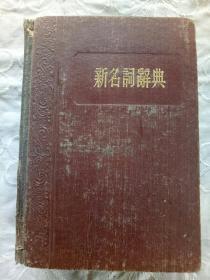 《新名词辞典》1953年10月
